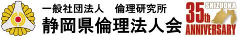 一般社団法人倫理研究所 静岡県倫理法人会